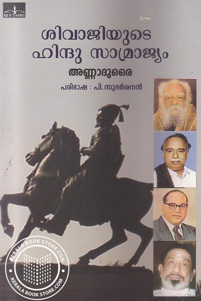 Cover Image of Book ശിവാജിയുടെ ഹിന്ദു സാമ്രാജ്യം