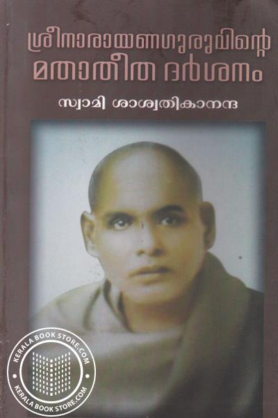 Cover Image of Book Sree Narayana Guruvinte Mathatheetha Darshanam