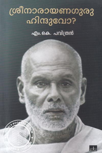 Cover Image of Book ശ്രീനാരയണഗുരു ഹിന്ദുവോ