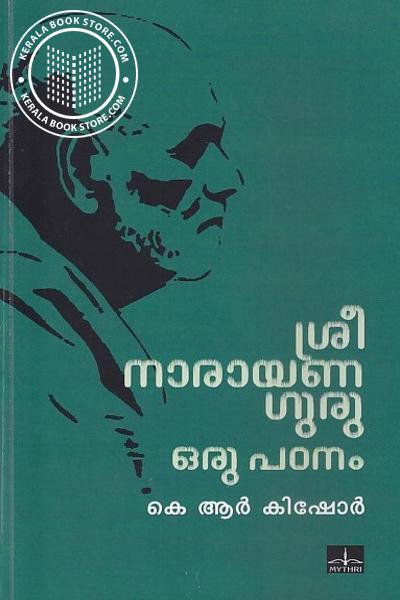 Cover Image of Book ശ്രീനാരായണ ഗുരു ഒരു പഠനം