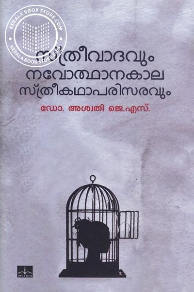 Cover Image of Book സ്ത്രീവാദവും നവോത്ഥാനകാല സ്ത്രീകഥാപരിസരവും