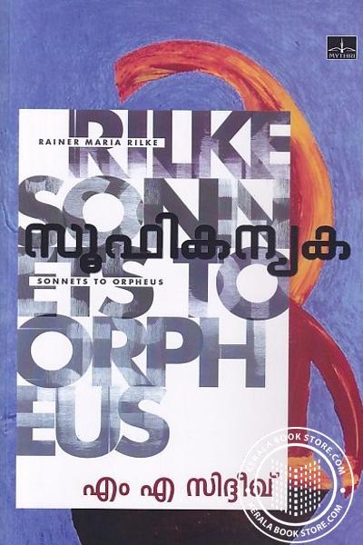 Cover Image of Book സൂഫികന്യക