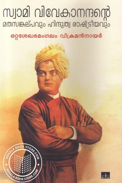 Cover Image of Book സ്വാമി വിവേകാനന്ദന്റെ മതസങ്കല്പവും ഹിന്ദുത്വ രാഷ്ട്രീയവും