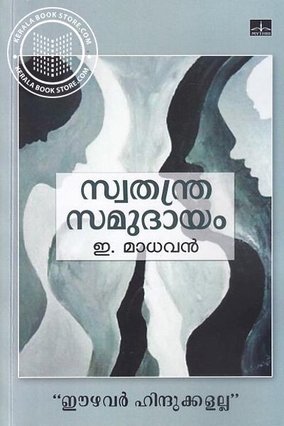 Cover Image of Book സ്വതന്ത്ര്യ സമുദായം