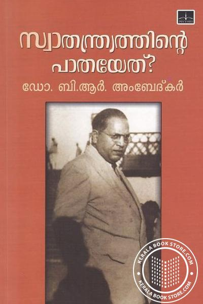 Cover Image of Book Swathanthryathinte Pathayeth