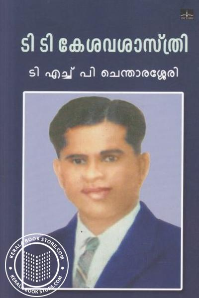 Cover Image of Book T T Kesavashathri
