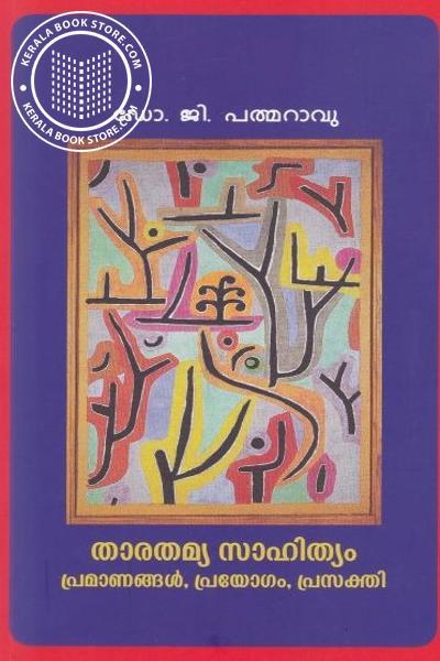 Cover Image of Book താരതമ്യ സാഹിത്യം പ്രമാണങ്ങള് പ്രയോഗം പ്രസക്തി