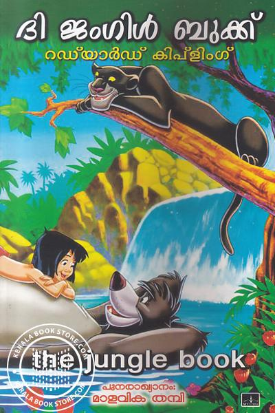 Cover Image of Book The Jungle Book