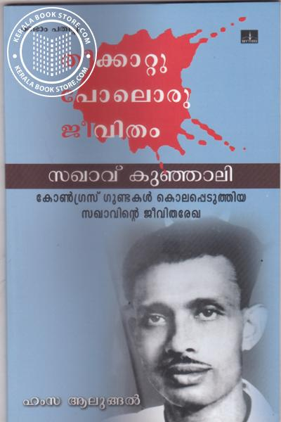 Cover Image of Book Theekkattupoloru Jeevitham