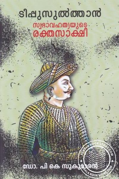 Cover Image of Book ടിപ്പു സുല്ത്താന് സ്വഭാവഹത്യയുടെ രക്തസാക്ഷി