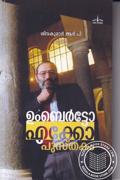 Cover Image of Book ഉംബെർട്ടോ എക്കോ പുസ്തകം