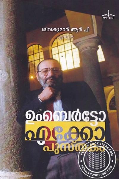 Cover Image of Book ഉംബെര്ട്ടോ എക്കോ പുസ്തകം