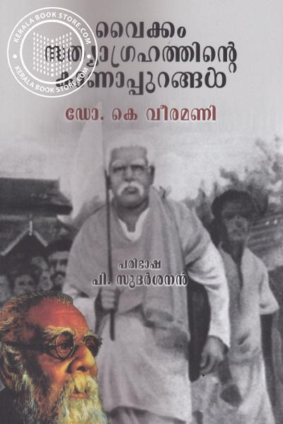 Cover Image of Book Vaikkom Sathyagrahathinte Kanappurangal