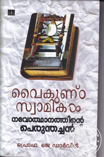Cover Image of Book വൈകുണ്ഠ സ്വാമികള് നവോത്ഥാനത്തിന്റെ പെരുന്തച്ചന്