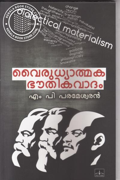 Cover Image of Book Vairudhyathmaka Bhouthikavadam
