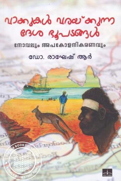 Image of Book Vakkukal Varaykkunna Desabhoopadangal