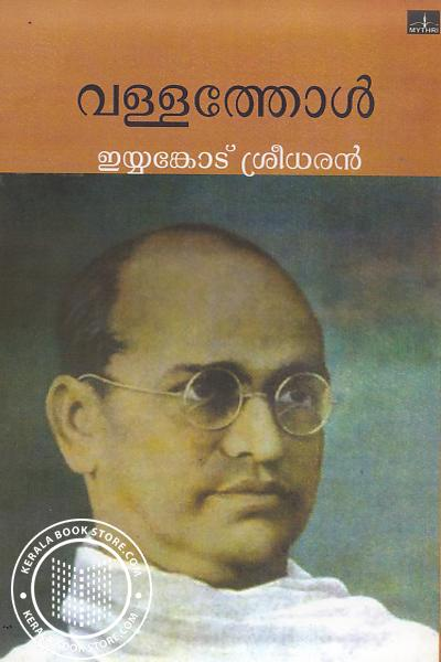 Image of Book Vallathol