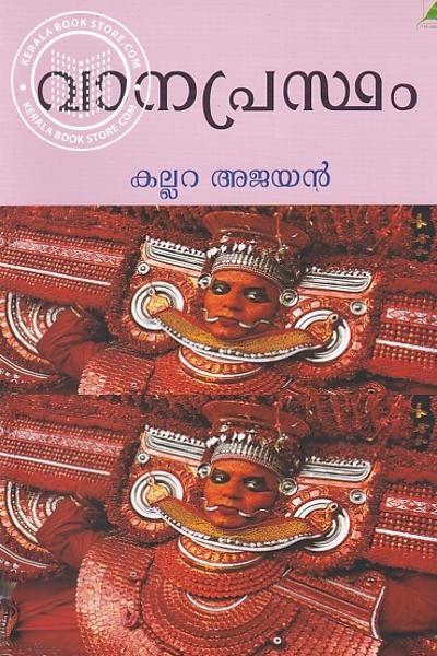 Cover Image of Book വാനപ്രസ്ഥം- കല്ലറ അജയന്