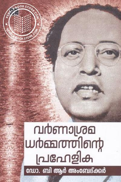 Cover Image of Book Varnasramadharmathinte Prahelika