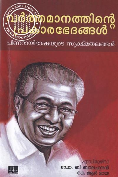 Cover Image of Book വര്ത്തമാനത്തിന്റെ പ്രകാരഭേദങ്ങള്