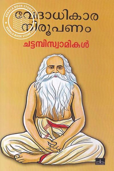 Cover Image of Book വേദാധികാര നിരൂപണം