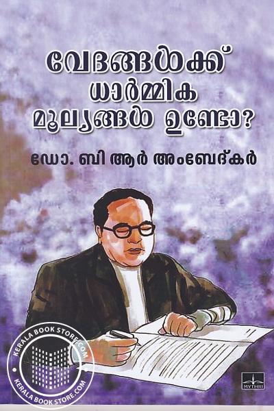 Image of Book വേദങ്ങള്ക്ക് ധാര്മ്മിക മൂല്യങ്ങള് ഉണ്ടോ