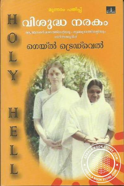Cover Image of Book Visudha Narakam