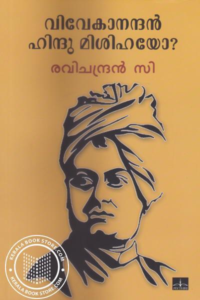 Cover Image of Book Vivekanandan Hindu Mishihayo