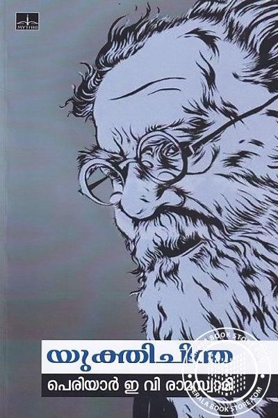 Cover Image of Book യുക്തിചിന്ത