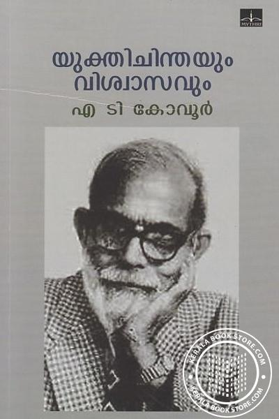 Cover Image of Book Yukthichinthayum Viswasaavum