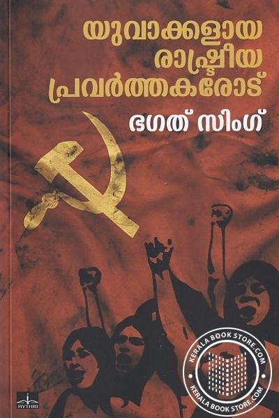 Cover Image of Book യുവാക്കളായ രാഷ്ട്രീയ പ്രവര്ത്തകരോട്