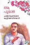 Thumbnail image of Book ആ പൂമാല