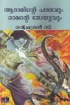 Thumbnail image of Book Aadaminte Paallavum Ramante Sethuvum