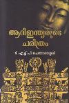 Thumbnail image of Book Aadiindiarude Charitram