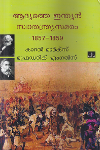 Thumbnail image of Book ആദ്യത്തെ ഇന്ത്യന് സ്വതന്ത്ര്യസമരം 1857-1859