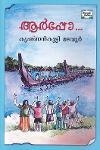 Thumbnail image of Book ആര്പ്പോ