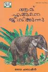 Thumbnail image of Book ആര് എങ്ങെനെ ജീവിക്കുന്നു