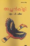 Thumbnail image of Book അച്ഛന്കിളി