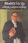 Thumbnail image of Book Ambedkkarum Hinduthwa Prathyaya Shasthravum