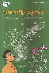 Thumbnail image of Book അമ്പിളിപ്പൂക്കള്