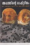 Thumbnail image of Book അപ്പത്തിന്റെ രാഷ്ട്രീയം