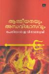 Thumbnail image of Book Athmeeyathayum Andhaviswasavum