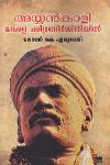 Thumbnail image of Book Ayyankali Kerala Charithra Nirmithiyil