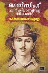 Thumbnail image of Book ഭഗത് സിംഗ് ഇന്ക്വിലാബിന്റെ തീക്കതിര്