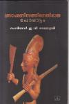 Thumbnail image of Book ബ്രാഹ്മണിസത്തിനെതിരായ പോരാട്ടം