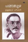 Thumbnail image of Book Changampuzha