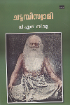 Thumbnail image of Book Chattambiswami