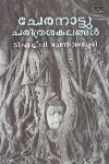 Thumbnail image of Book ചേരനാട്ടു ചരിത്രശകലങ്ങള്