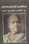 Thumbnail image of Book Dadasahib Phalke