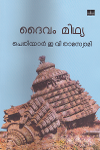 Thumbnail image of Book Daivam Midhya